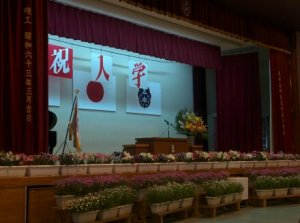 new school year opening ceremony